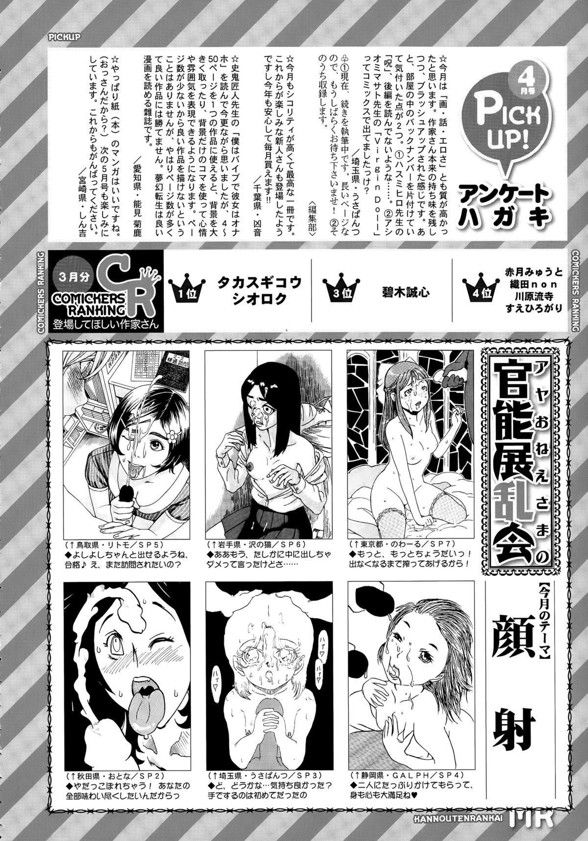 COMIC Mugen Tensei 2015-05 612