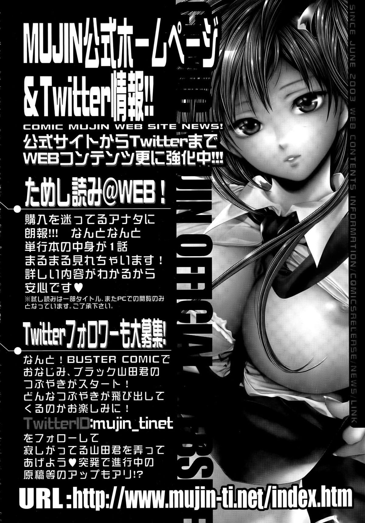 COMIC Mugen Tensei 2015-05 614