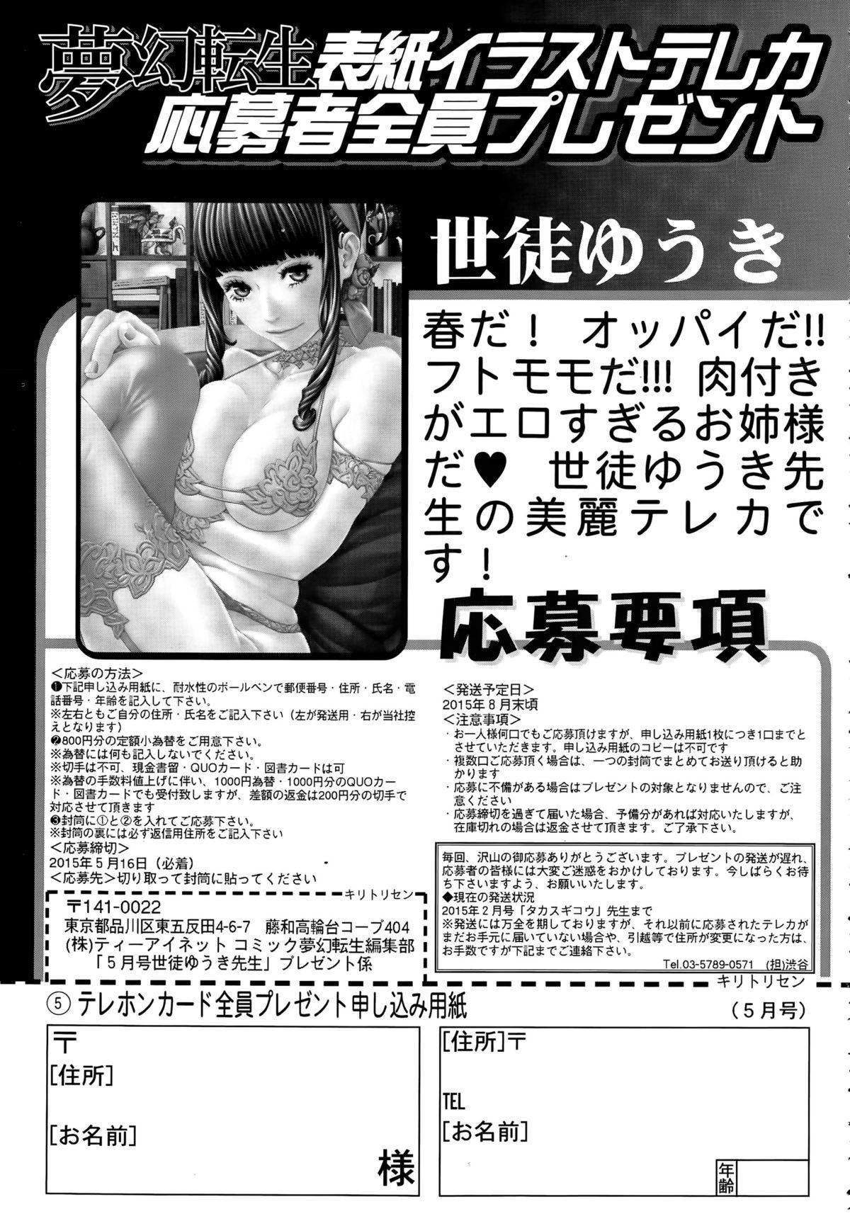 COMIC Mugen Tensei 2015-05 615