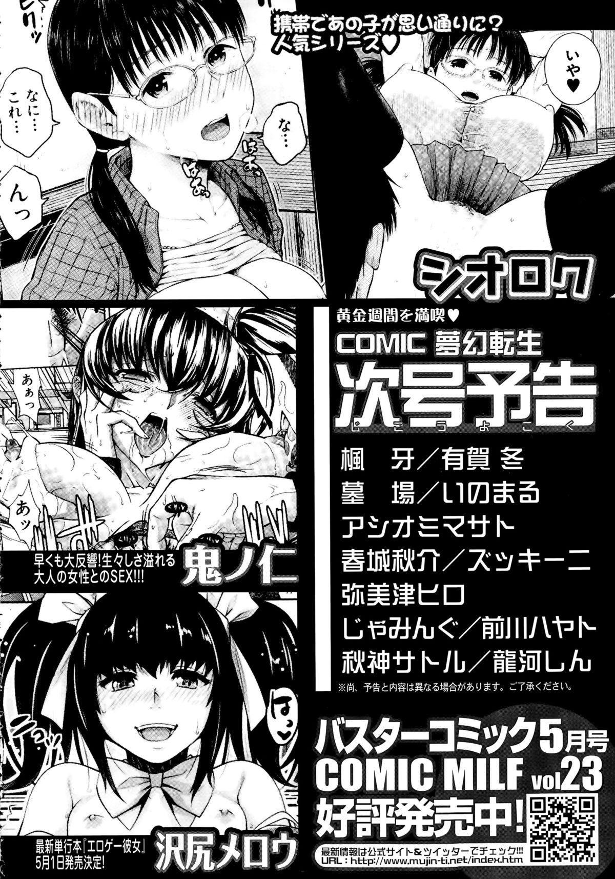 COMIC Mugen Tensei 2015-05 616