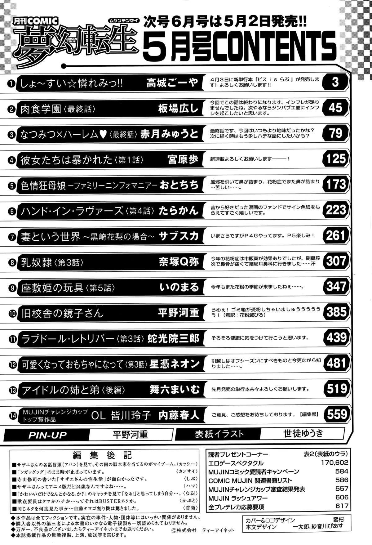 COMIC Mugen Tensei 2015-05 618