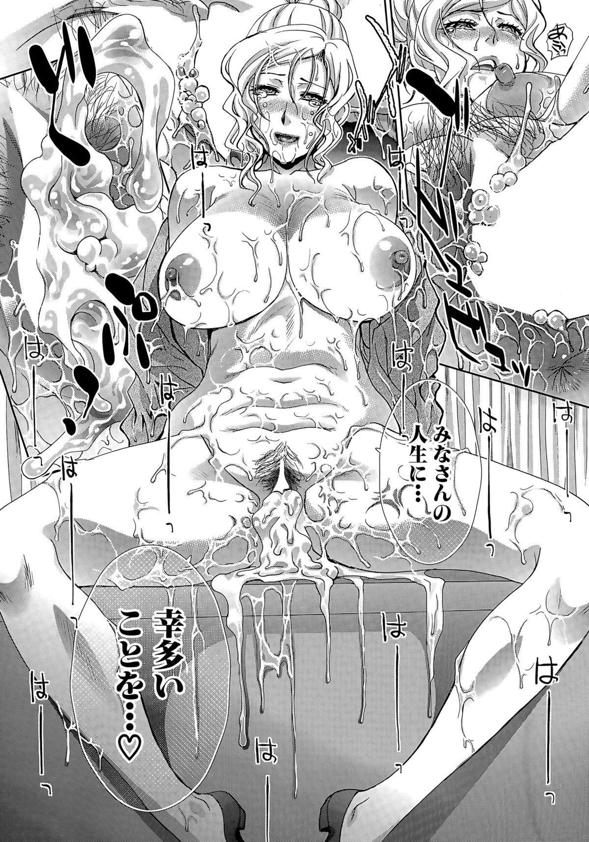 COMIC Mugen Tensei 2015-05 69