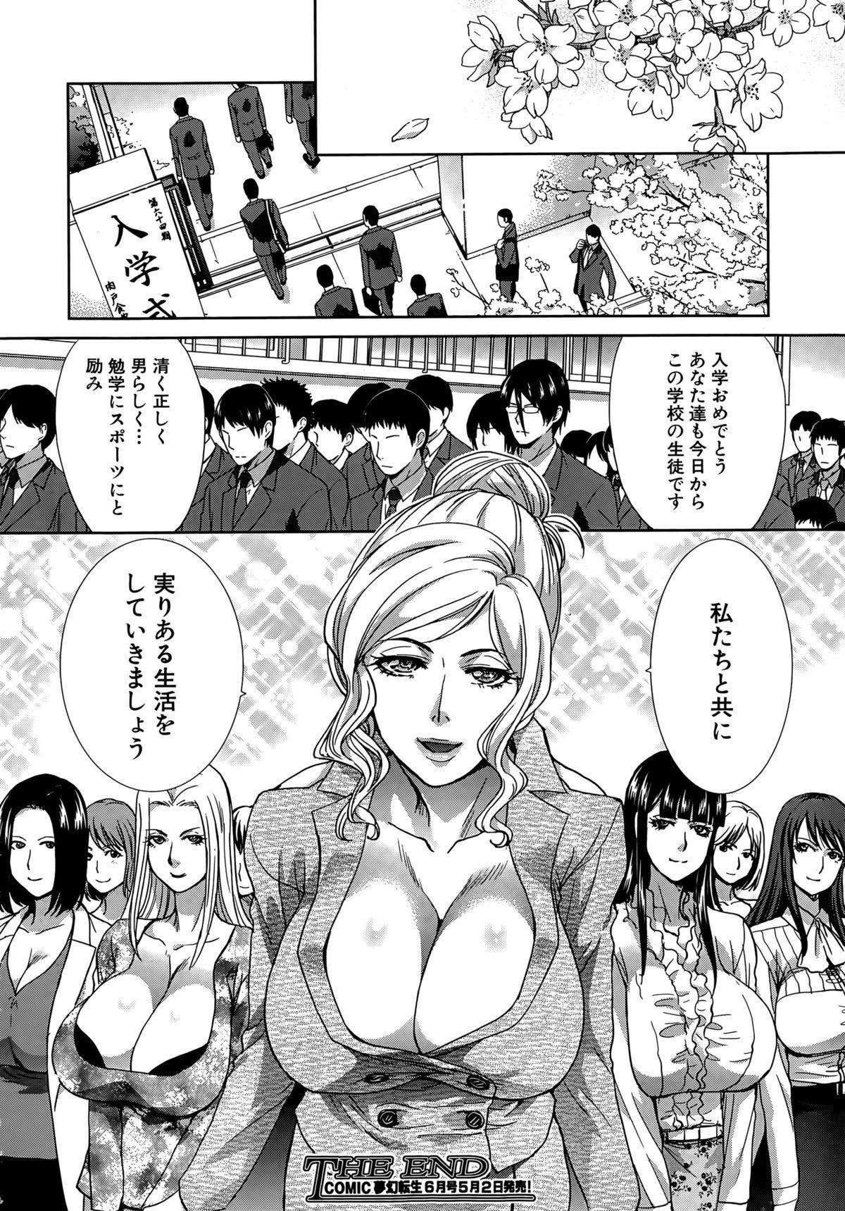COMIC Mugen Tensei 2015-05 70