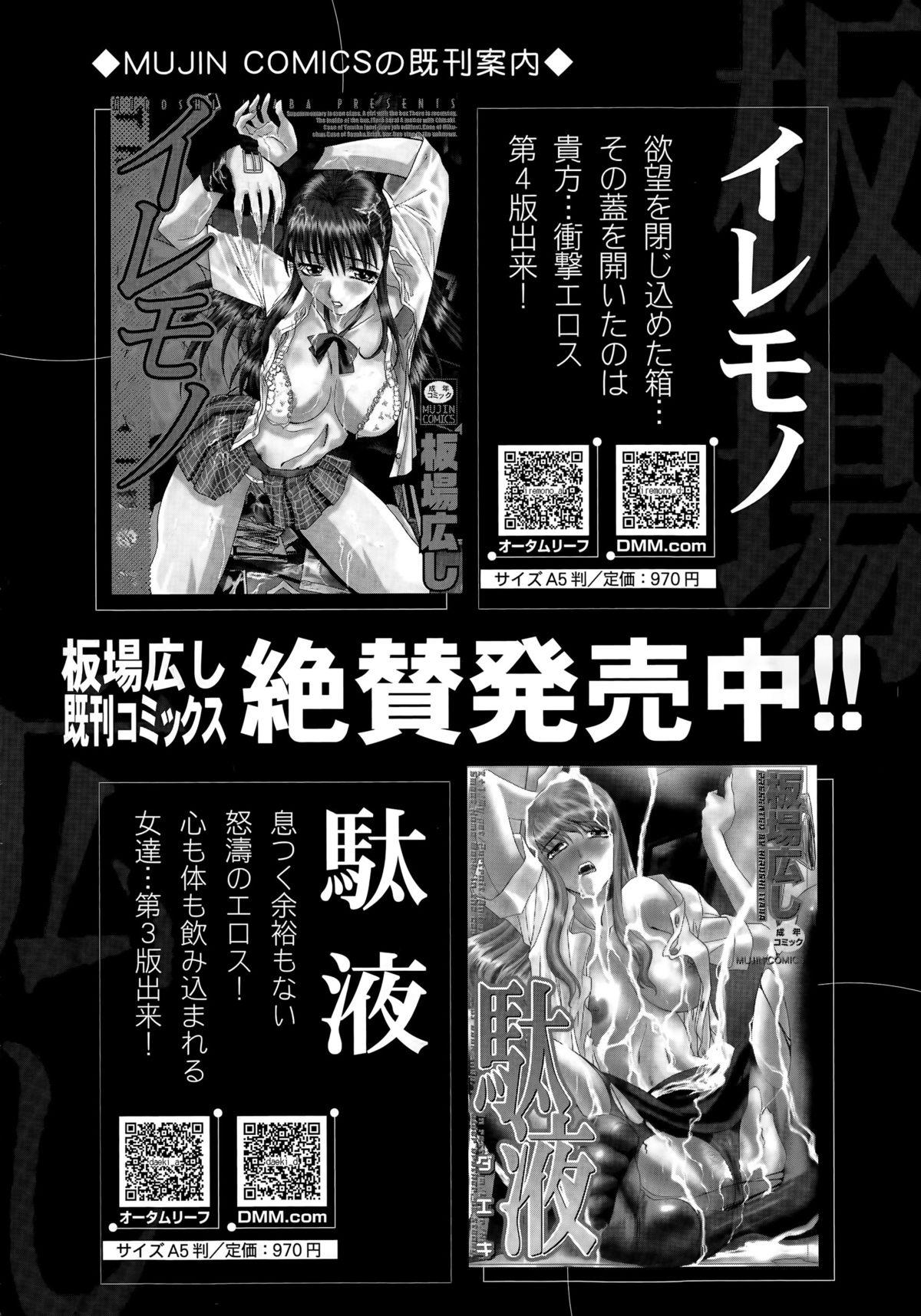 COMIC Mugen Tensei 2015-05 72
