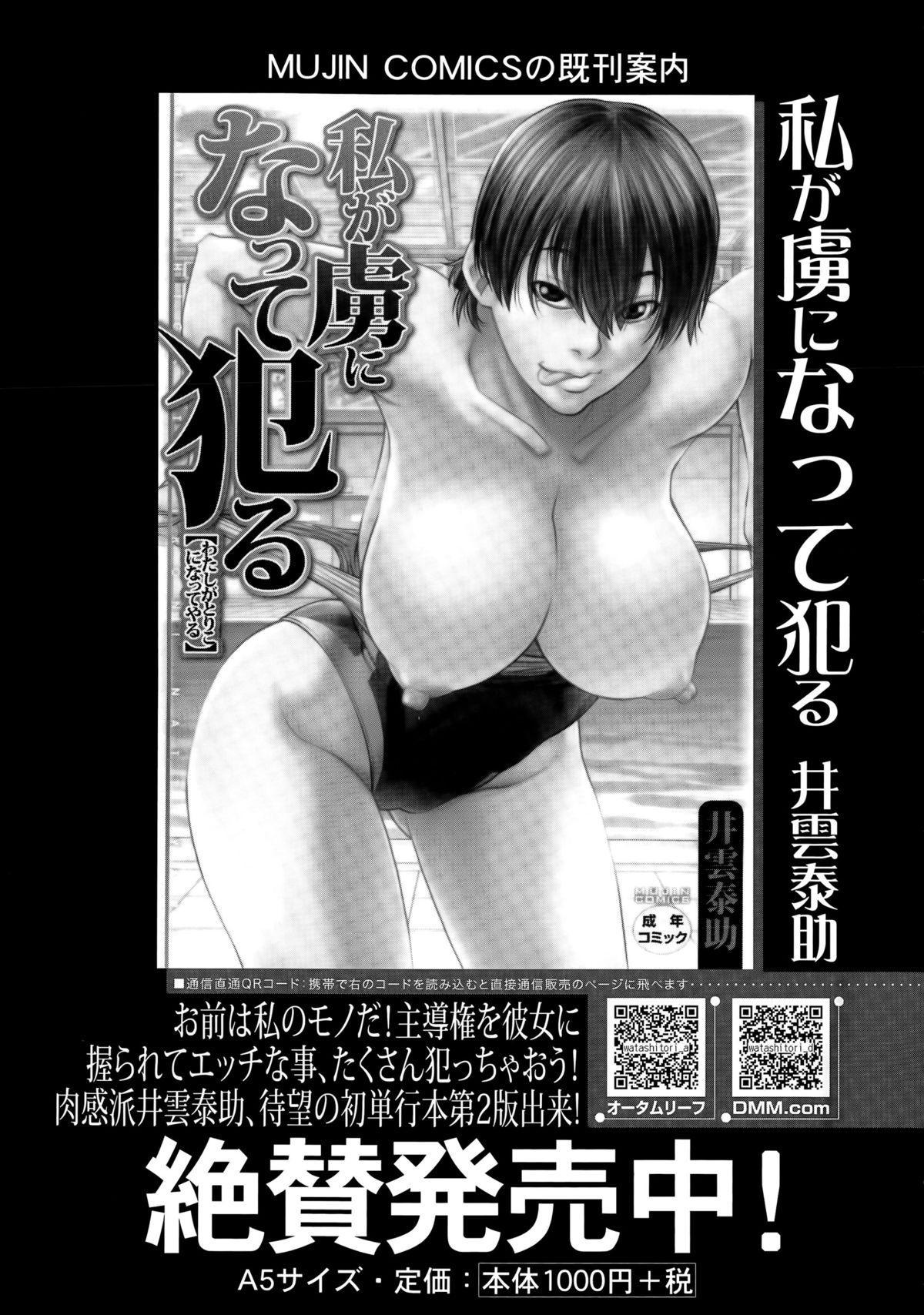 COMIC Mugen Tensei 2015-05 73