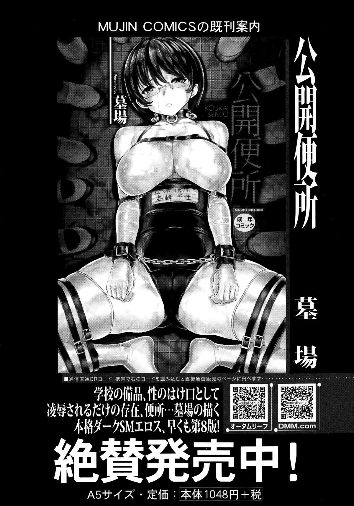 COMIC Mugen Tensei 2015-05 74