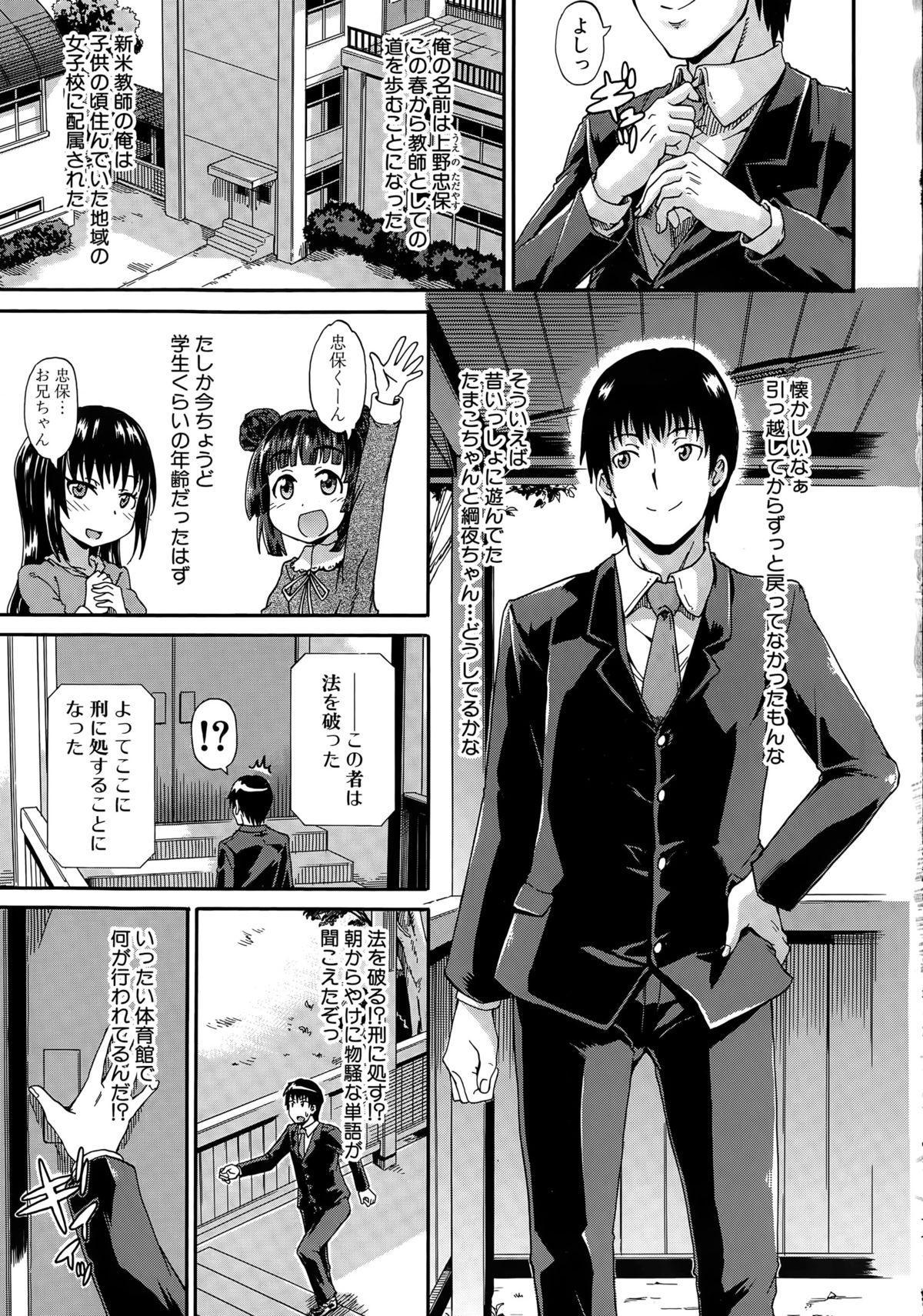 COMIC Mugen Tensei 2015-05 7