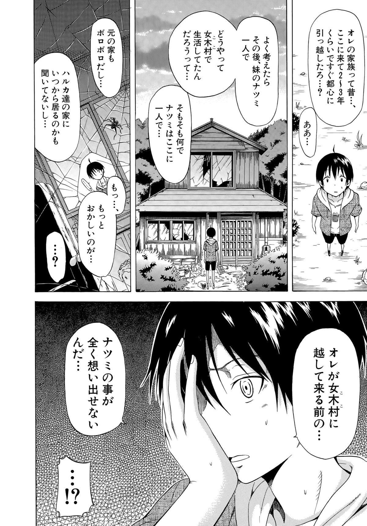 COMIC Mugen Tensei 2015-05 80