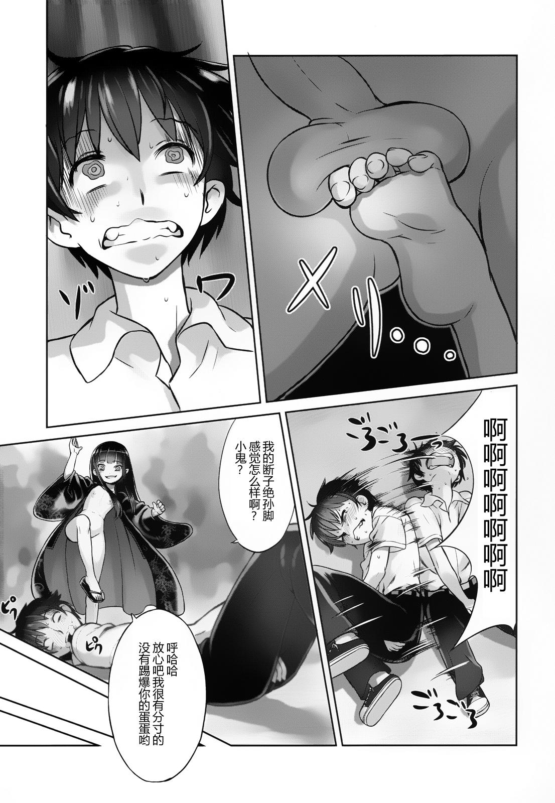 Suzuka-sama no Geboku 19