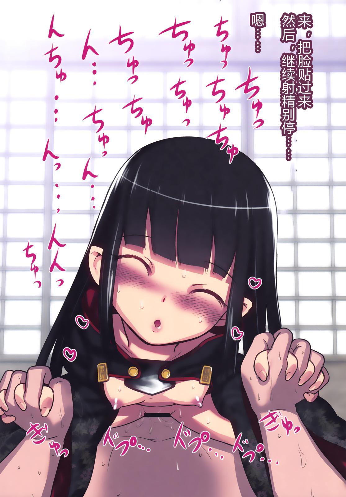 Suzuka-sama no Geboku 57