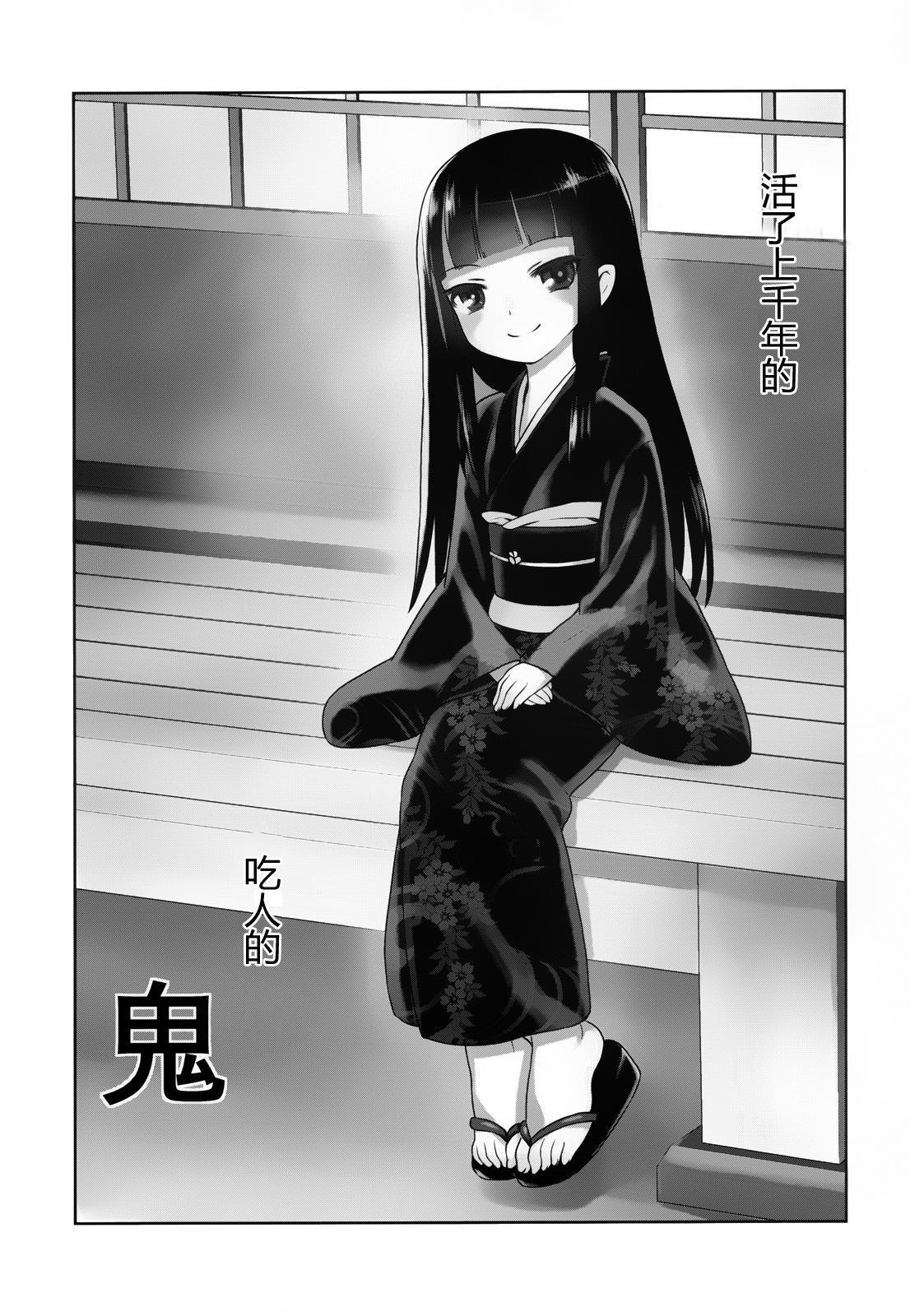 Suzuka-sama no Geboku 5