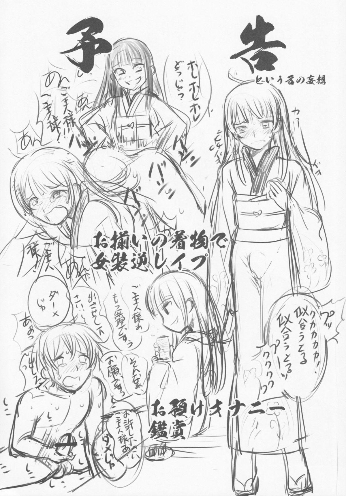 Suzuka-sama no Geboku 63