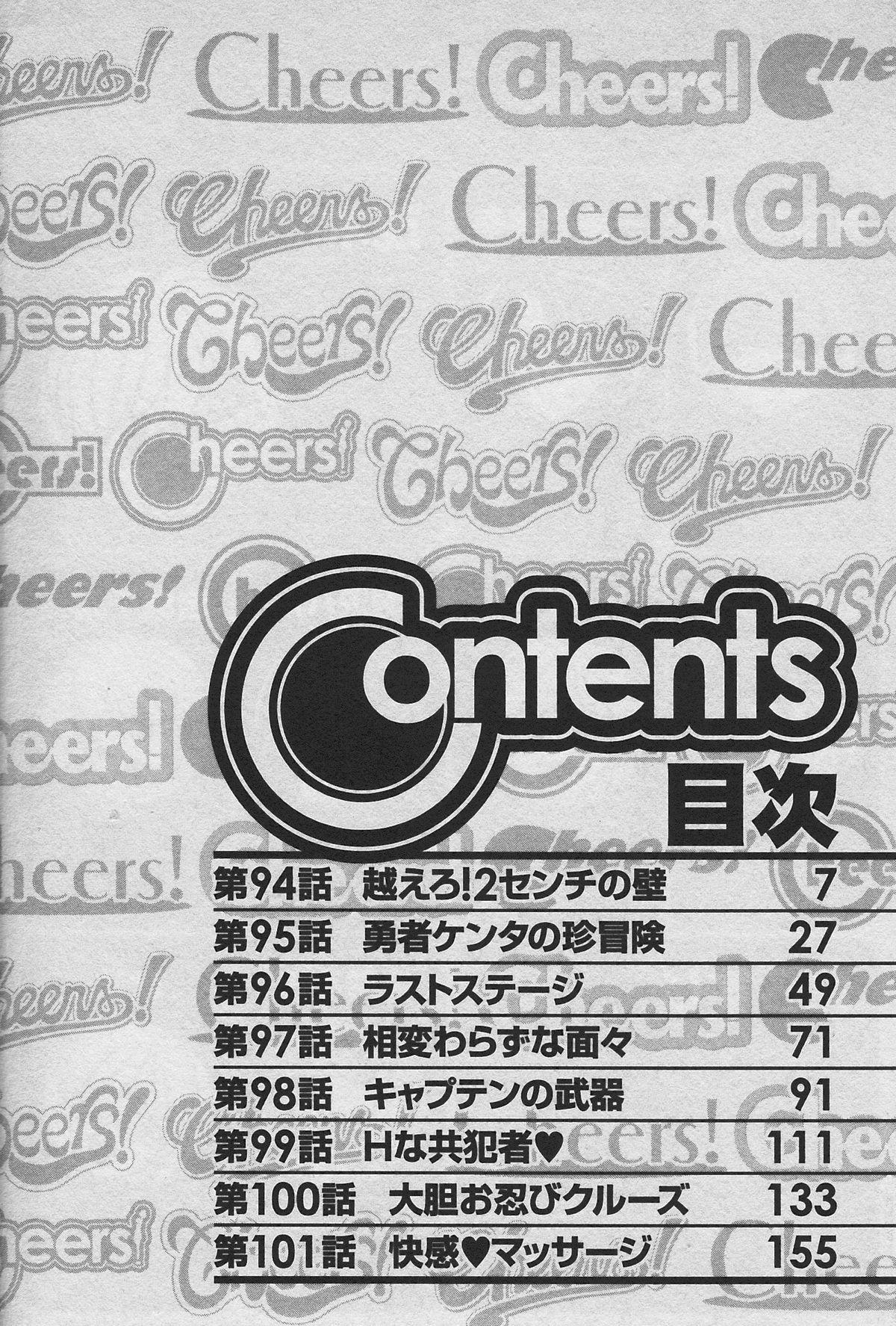 Cheers! 12 Ch. 94-96 6