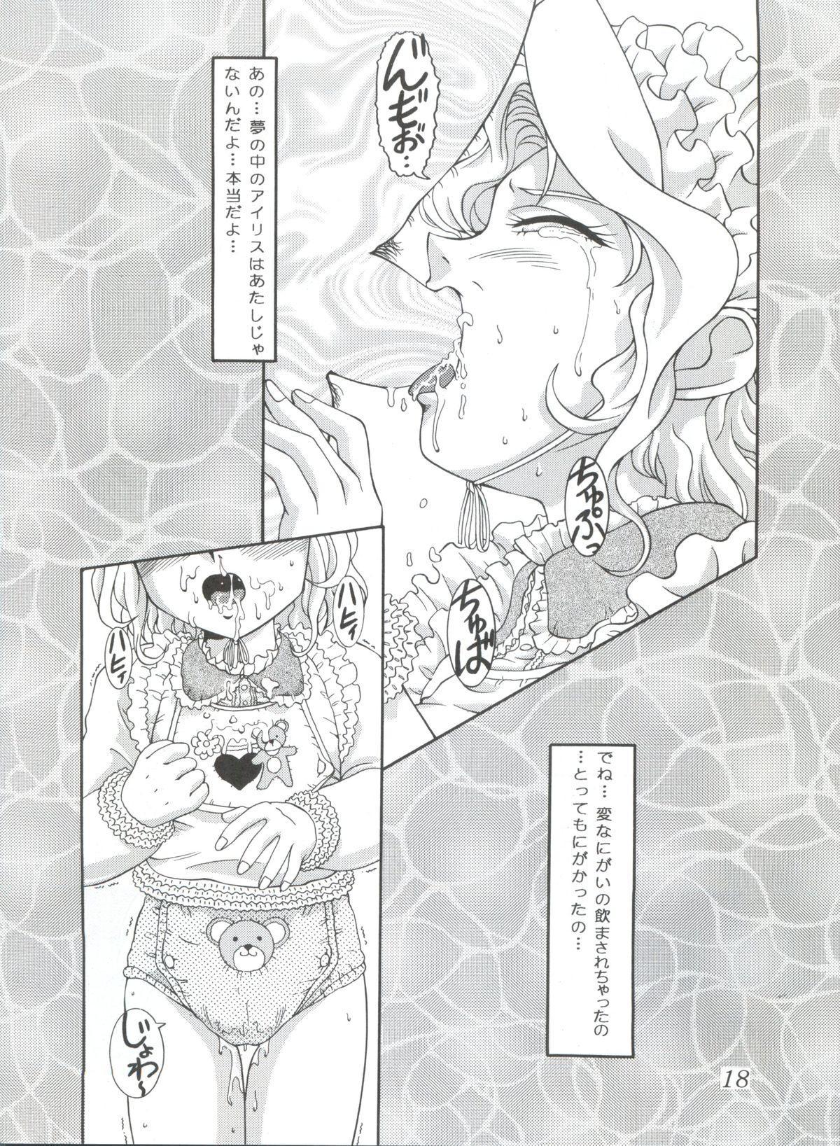 Meika Azumaya Vol.4 16
