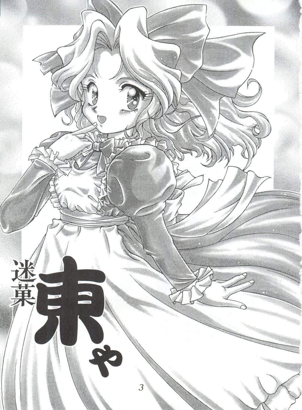 Meika Azumaya Vol.4 1