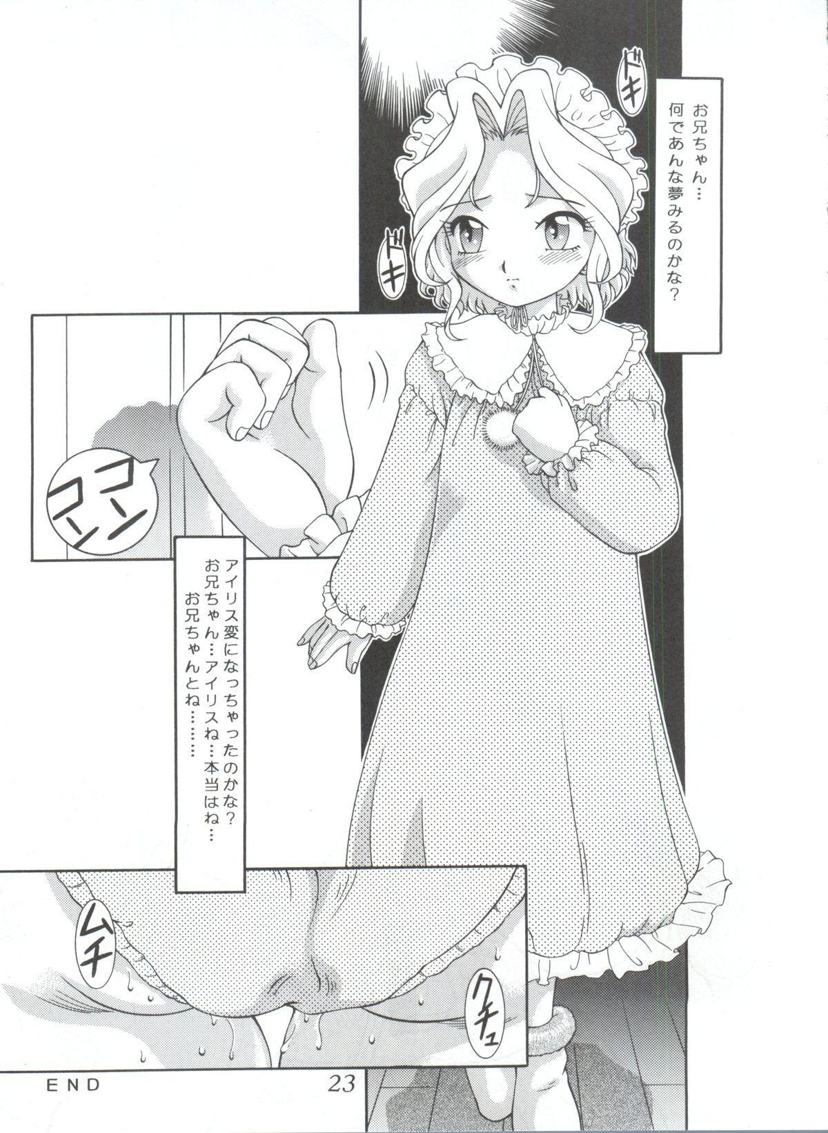 Meika Azumaya Vol.4 21