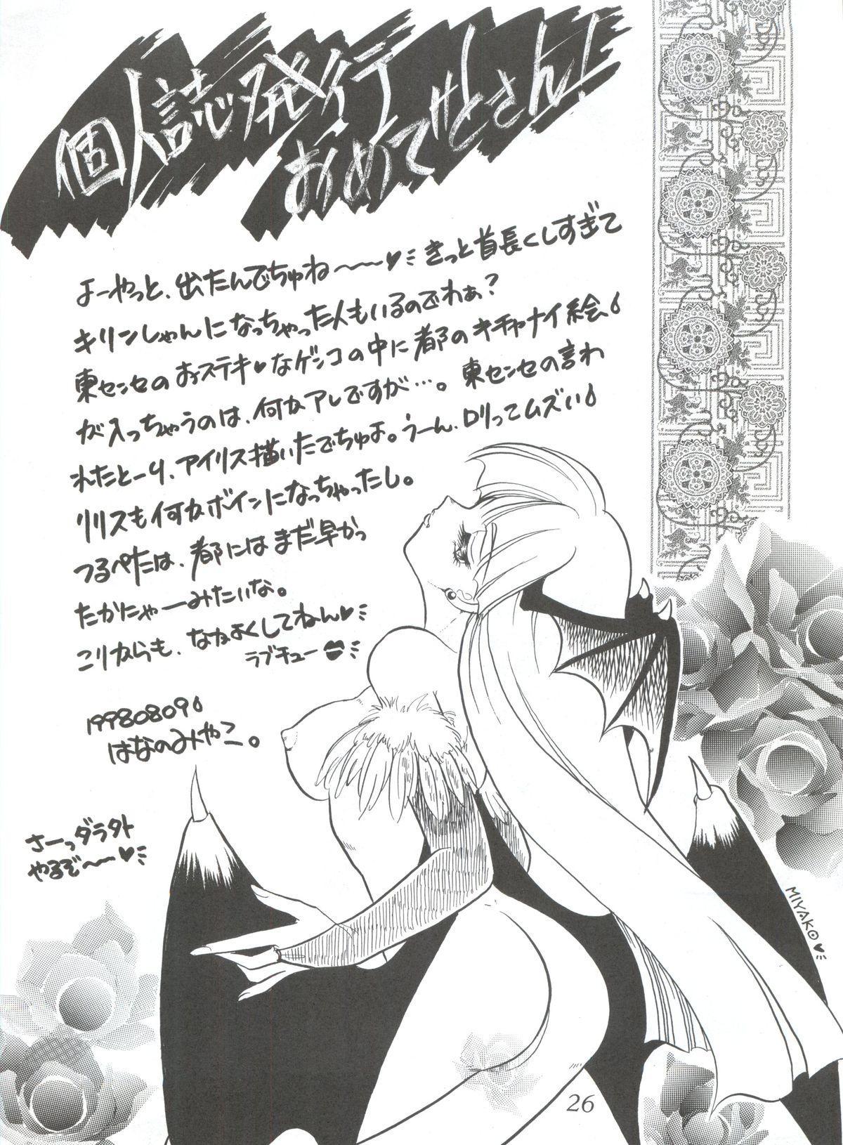 Meika Azumaya Vol.4 24