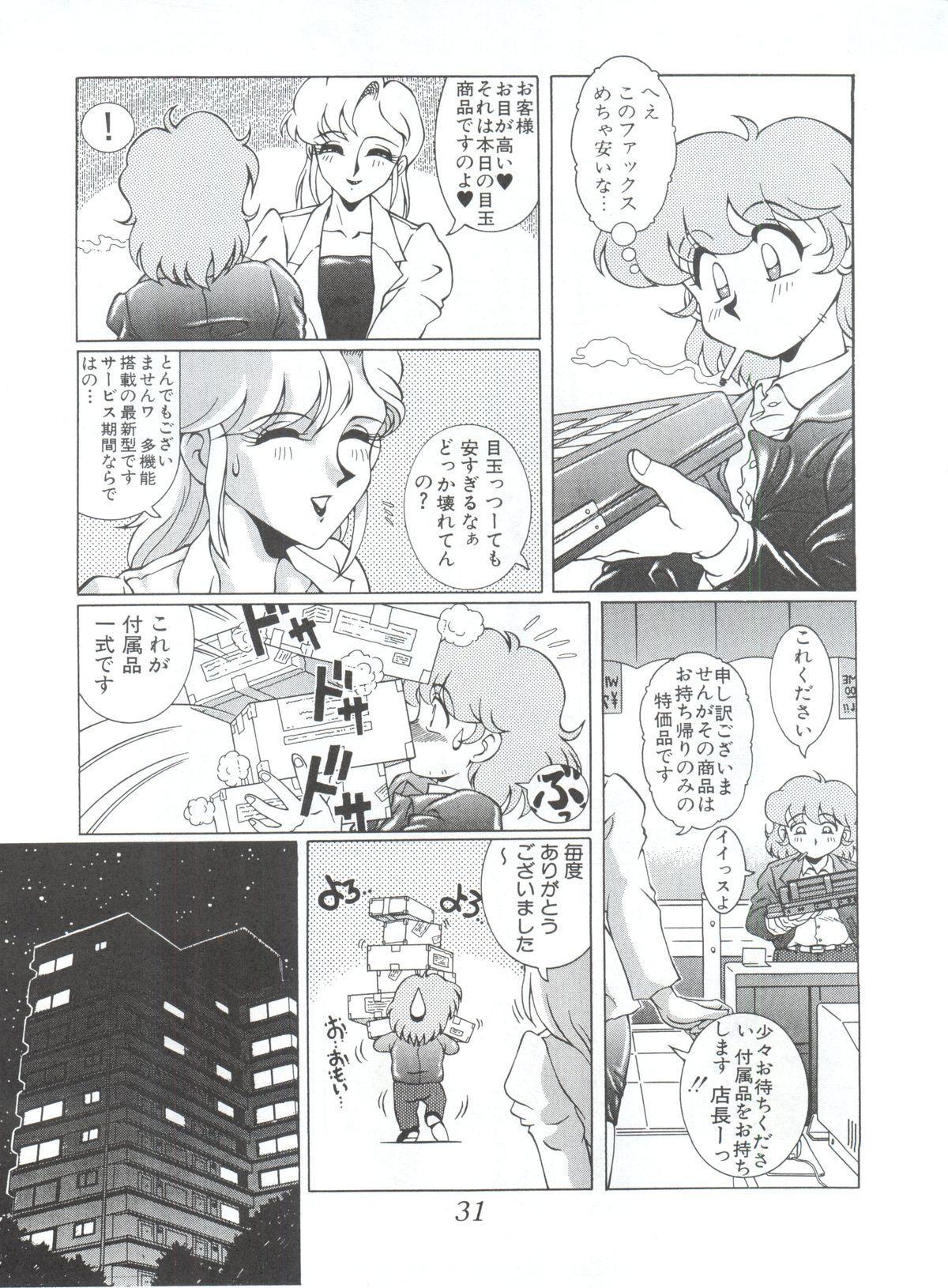 Meika Azumaya Vol.4 29
