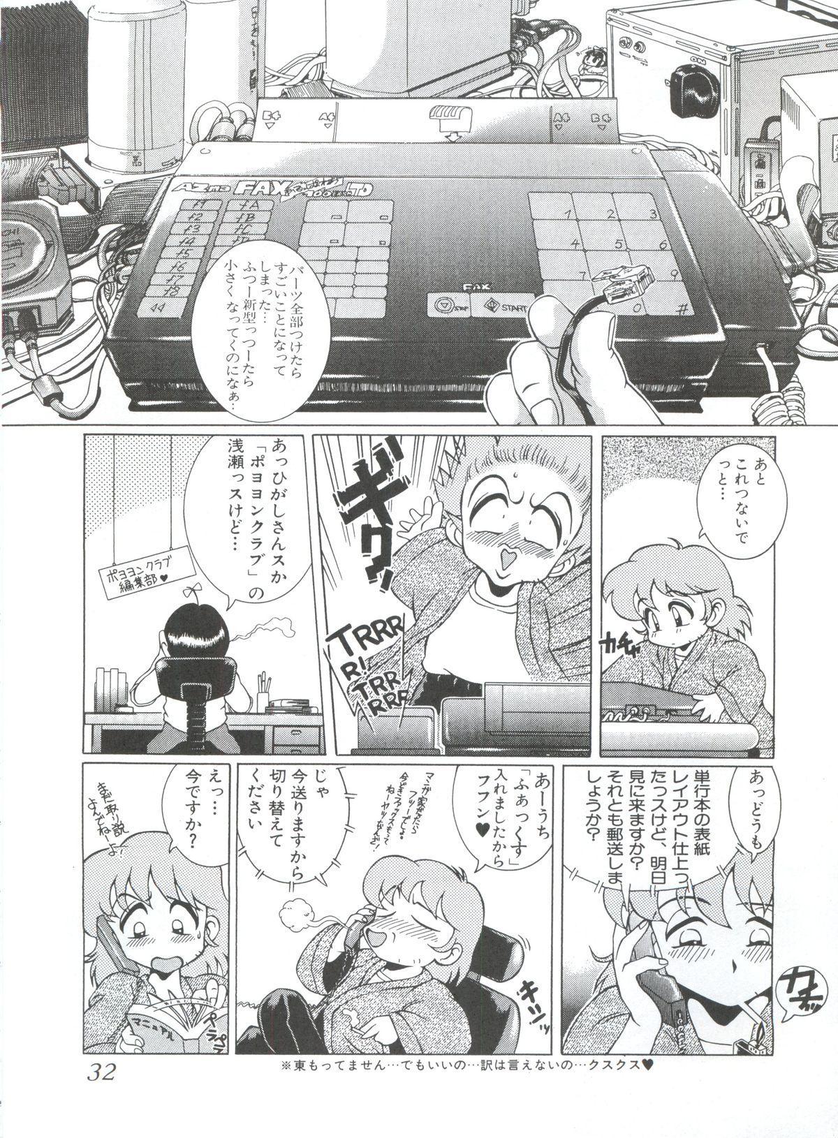 Meika Azumaya Vol.4 30