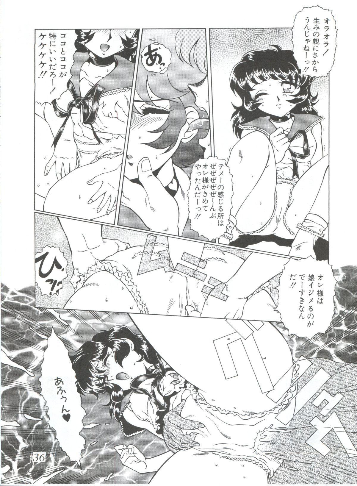 Meika Azumaya Vol.4 34