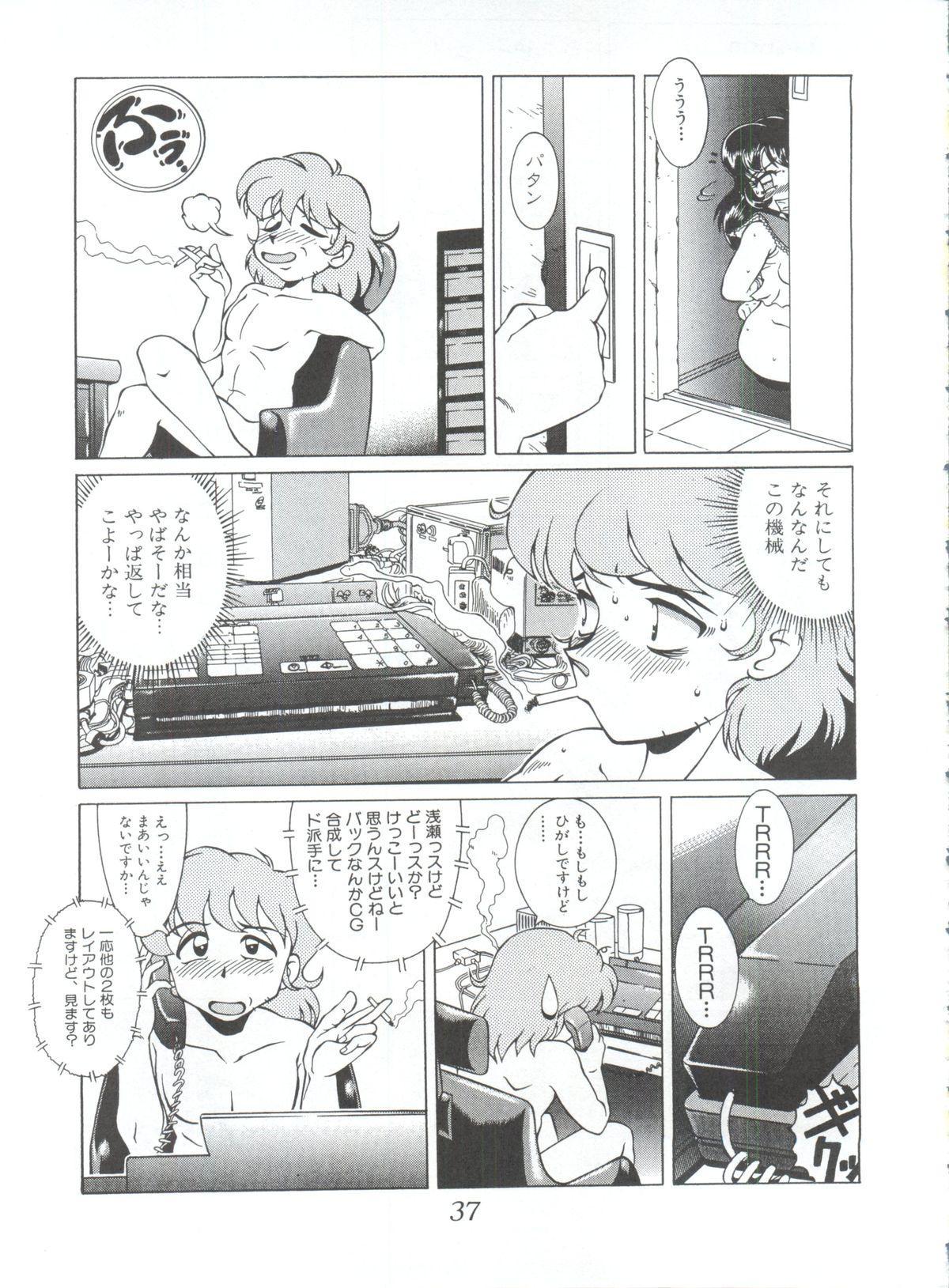 Meika Azumaya Vol.4 35
