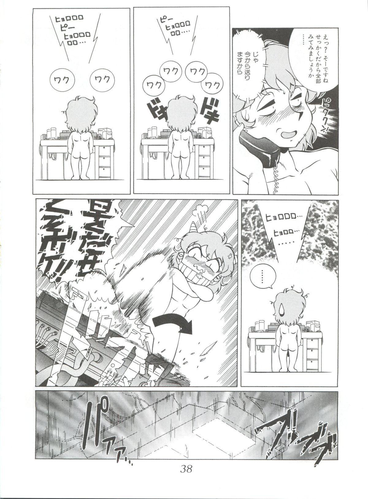 Meika Azumaya Vol.4 36