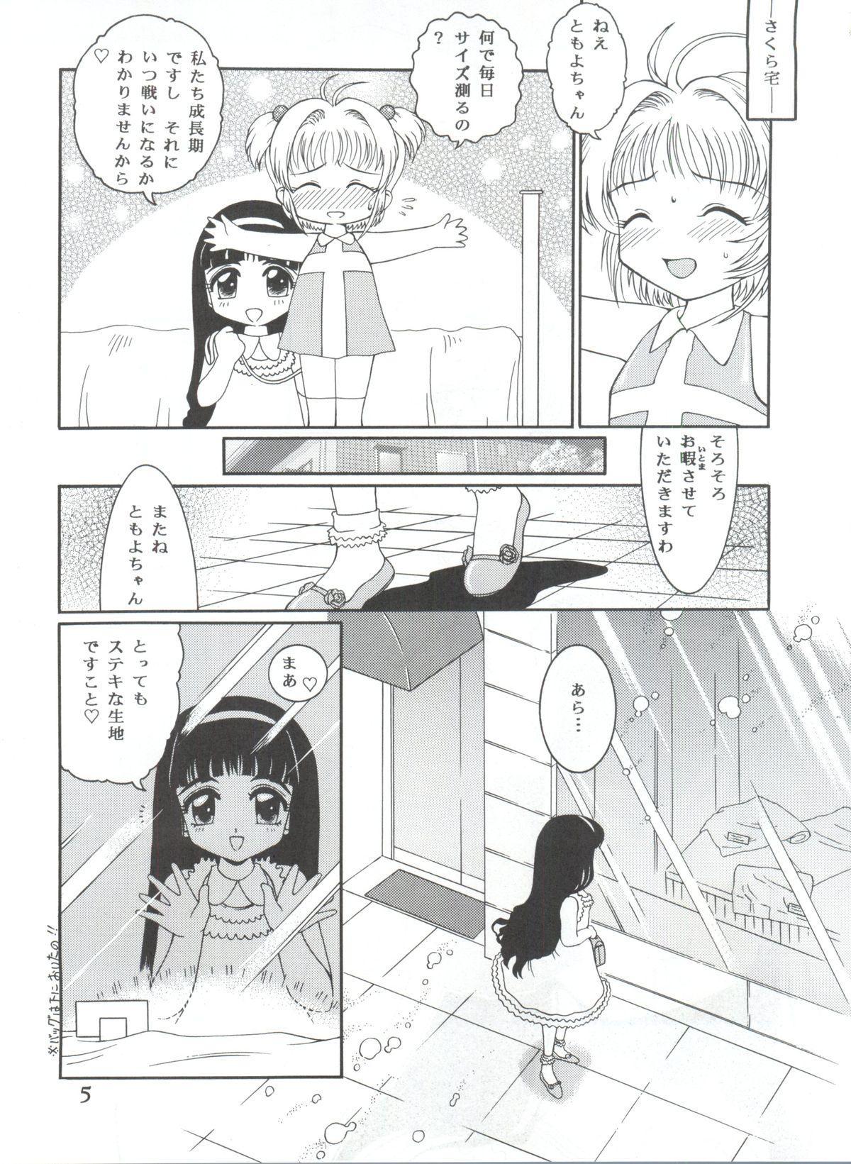 Meika Azumaya Vol.4 3