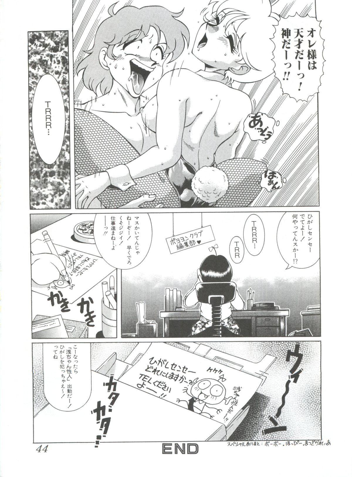 Meika Azumaya Vol.4 42
