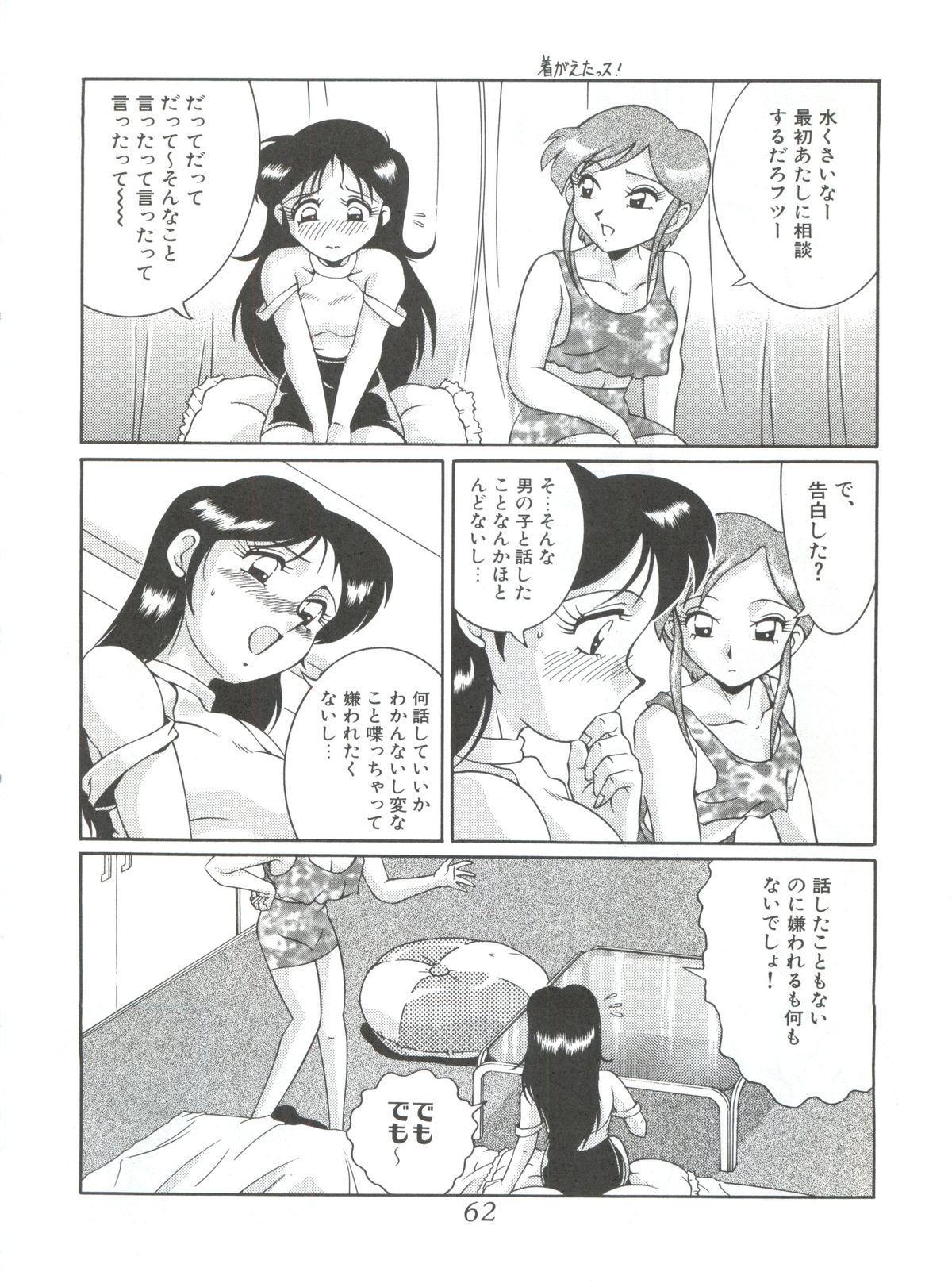 Meika Azumaya Vol.4 60