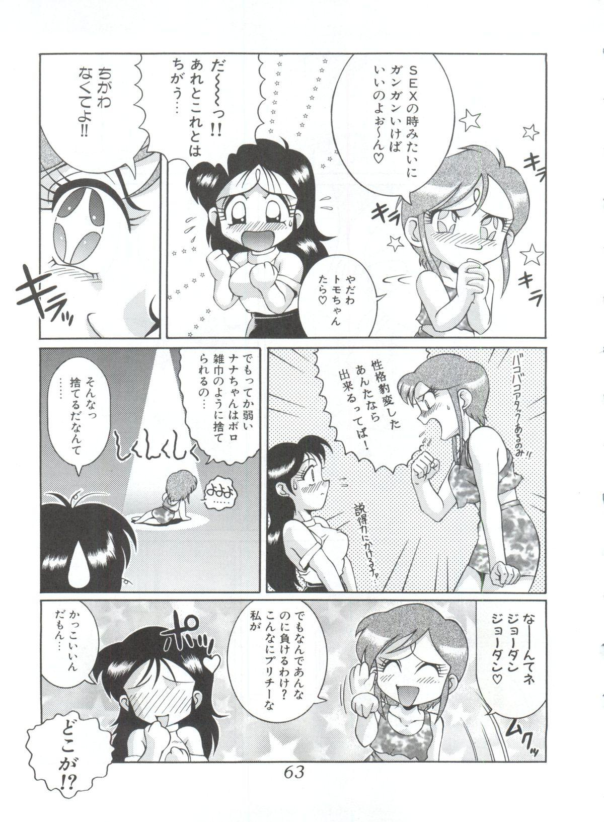 Meika Azumaya Vol.4 61