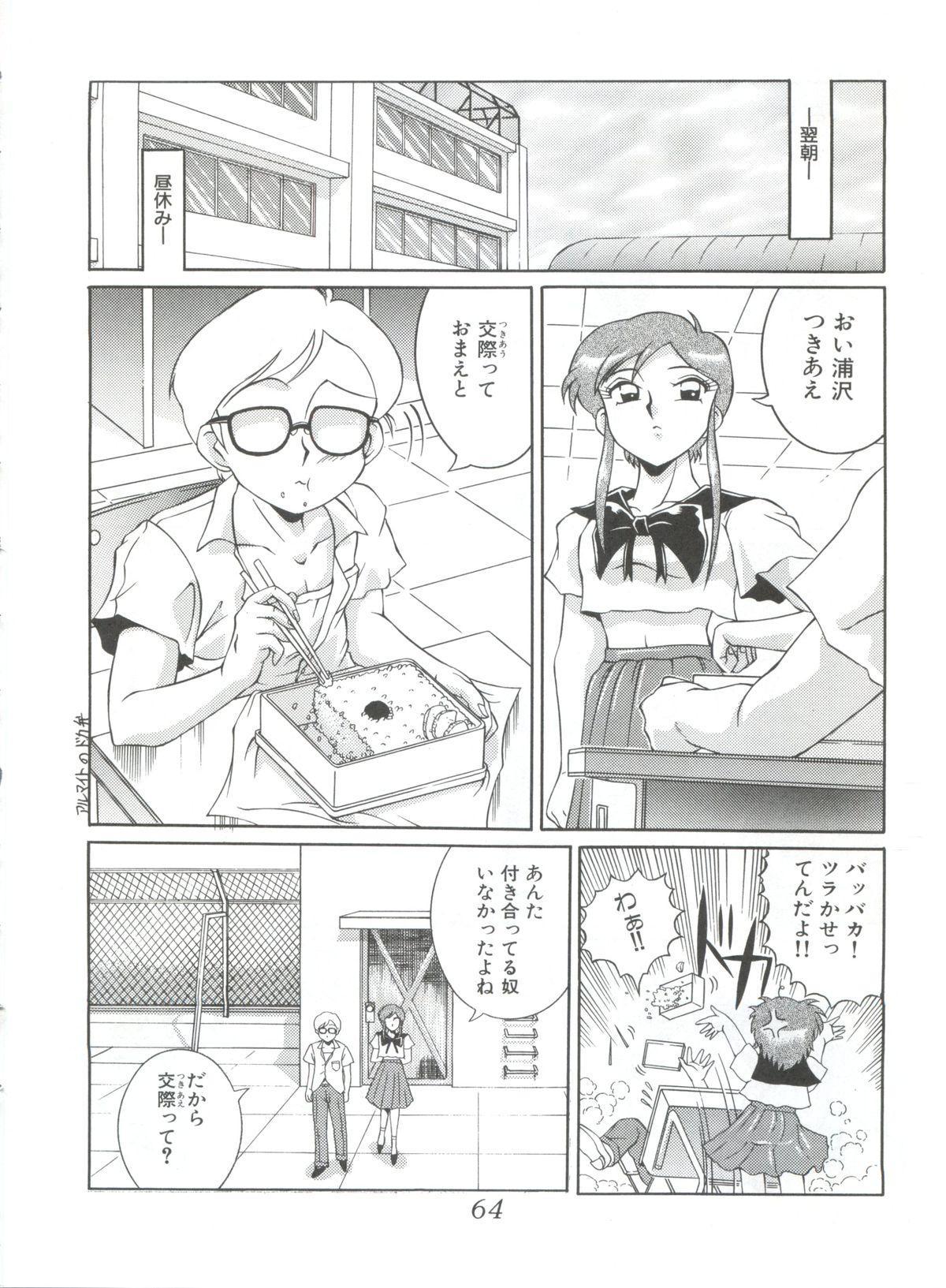 Meika Azumaya Vol.4 62