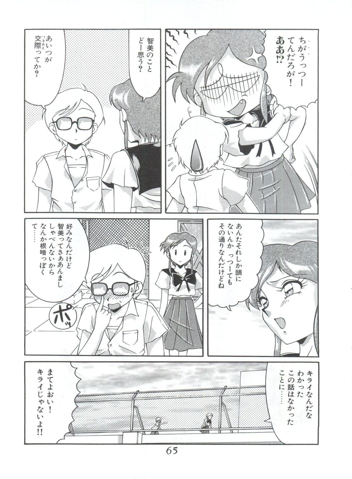 Meika Azumaya Vol.4 63