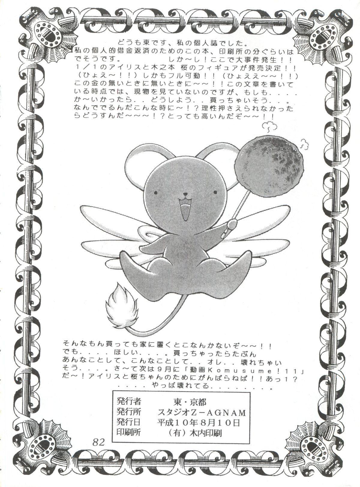 Meika Azumaya Vol.4 80