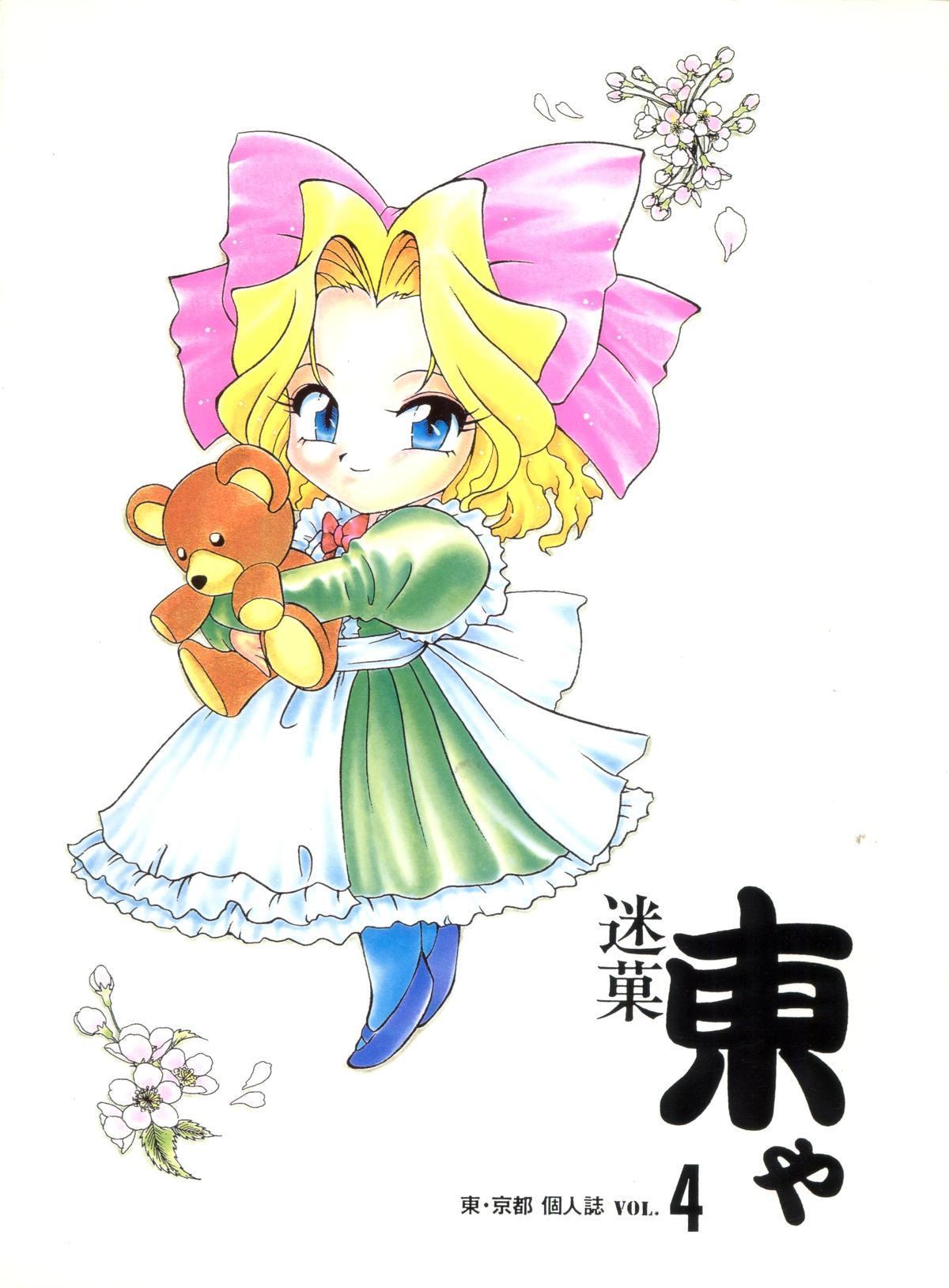 Meika Azumaya Vol.4 81