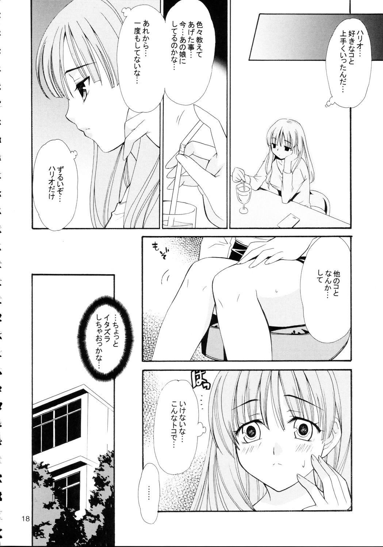 Hige Seito Harima! 4 17