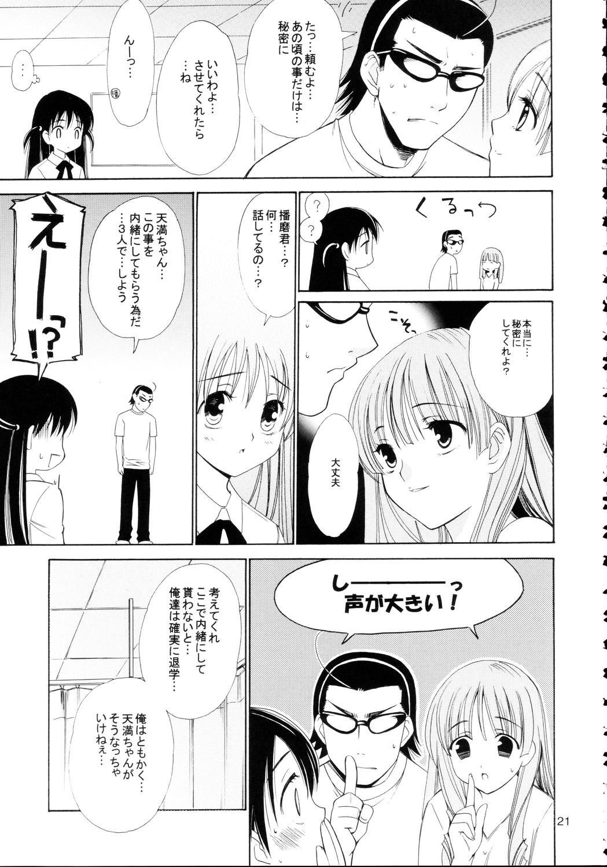 Hige Seito Harima! 4 20