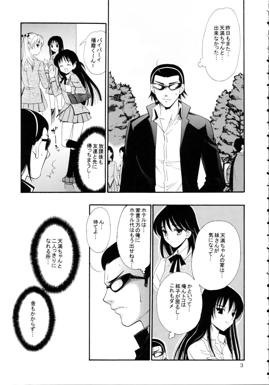 Hige Seito Harima! 4 2
