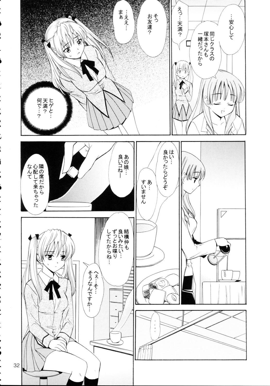 Hige Seito Harima! 4 31