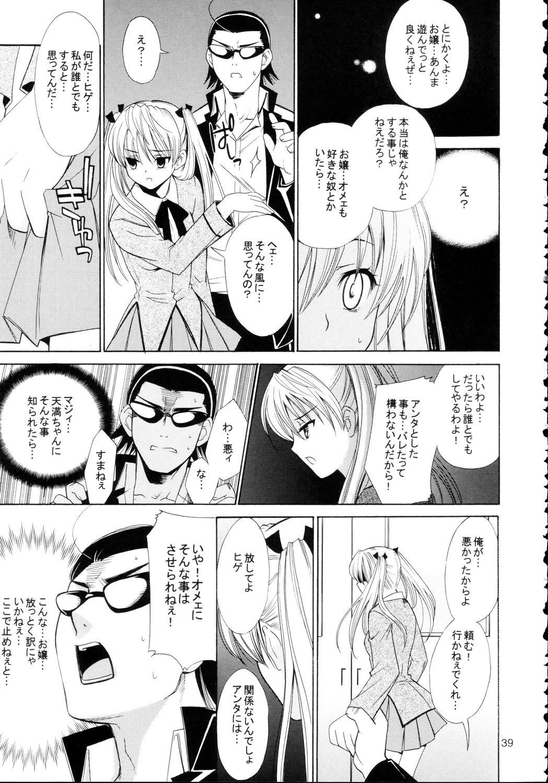 Hige Seito Harima! 4 38