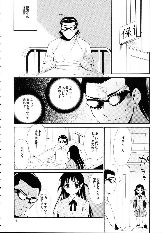 Hige Seito Harima! 4 3