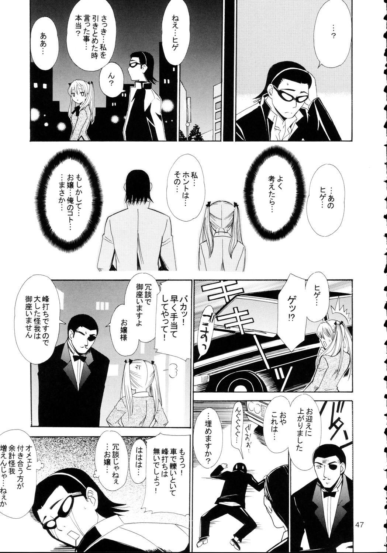 Hige Seito Harima! 4 46