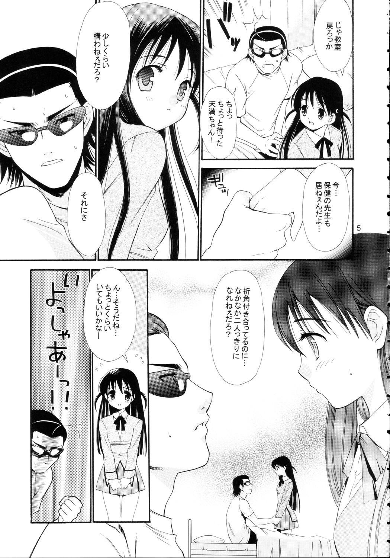 Hige Seito Harima! 4 4