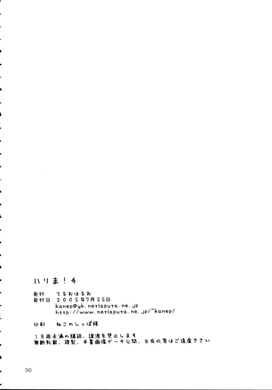 Hige Seito Harima! 4 49