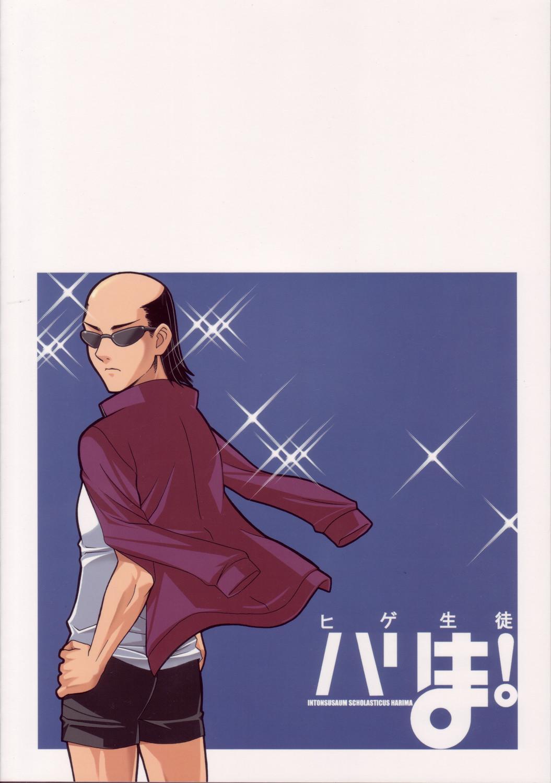 Hige Seito Harima! 4 50