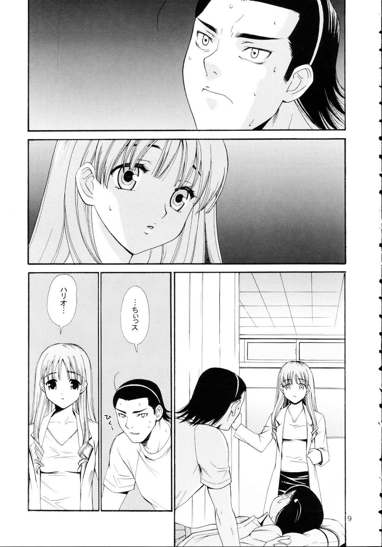 Hige Seito Harima! 4 8