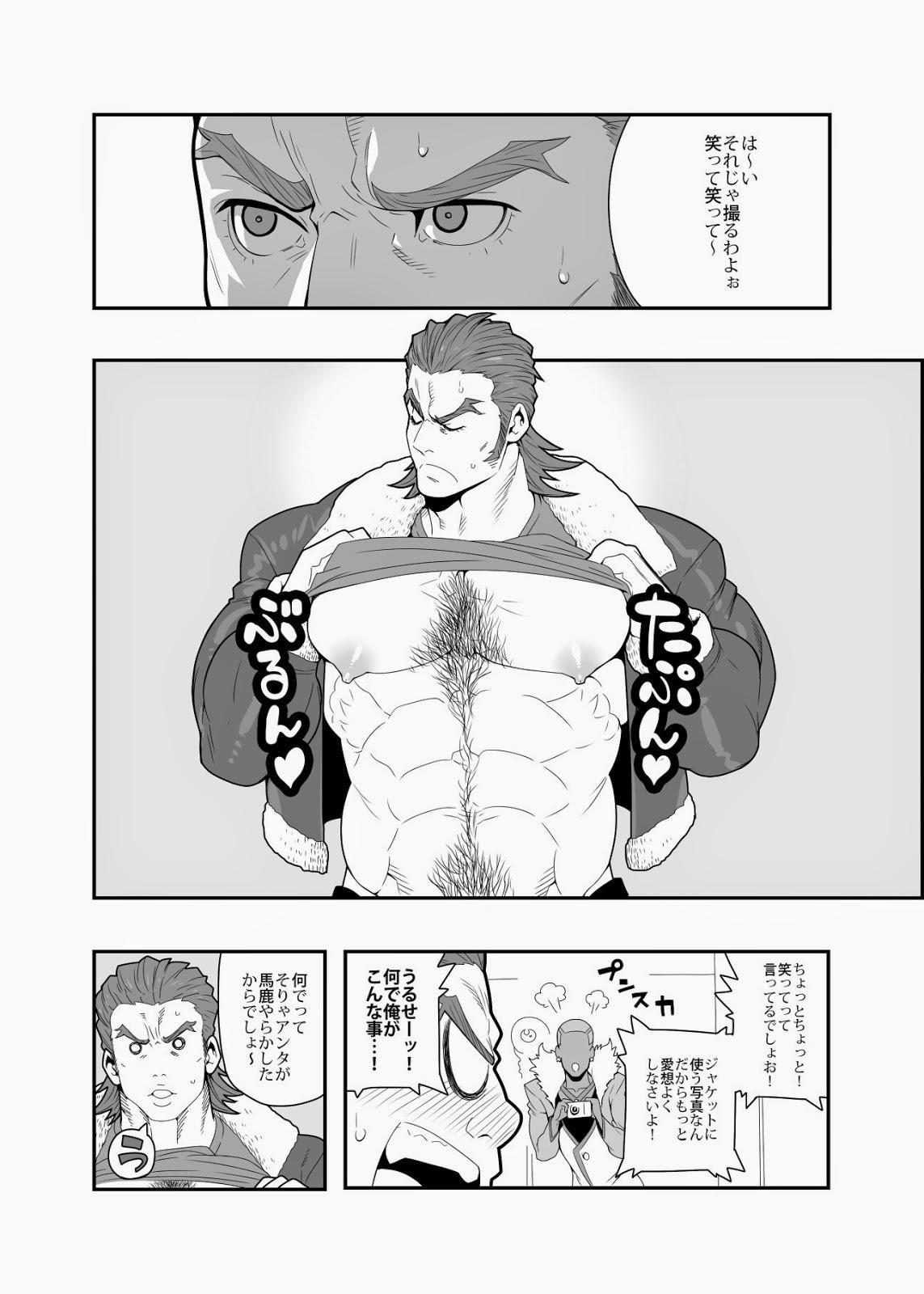 Gyuu-san no ichibanshibori 3
