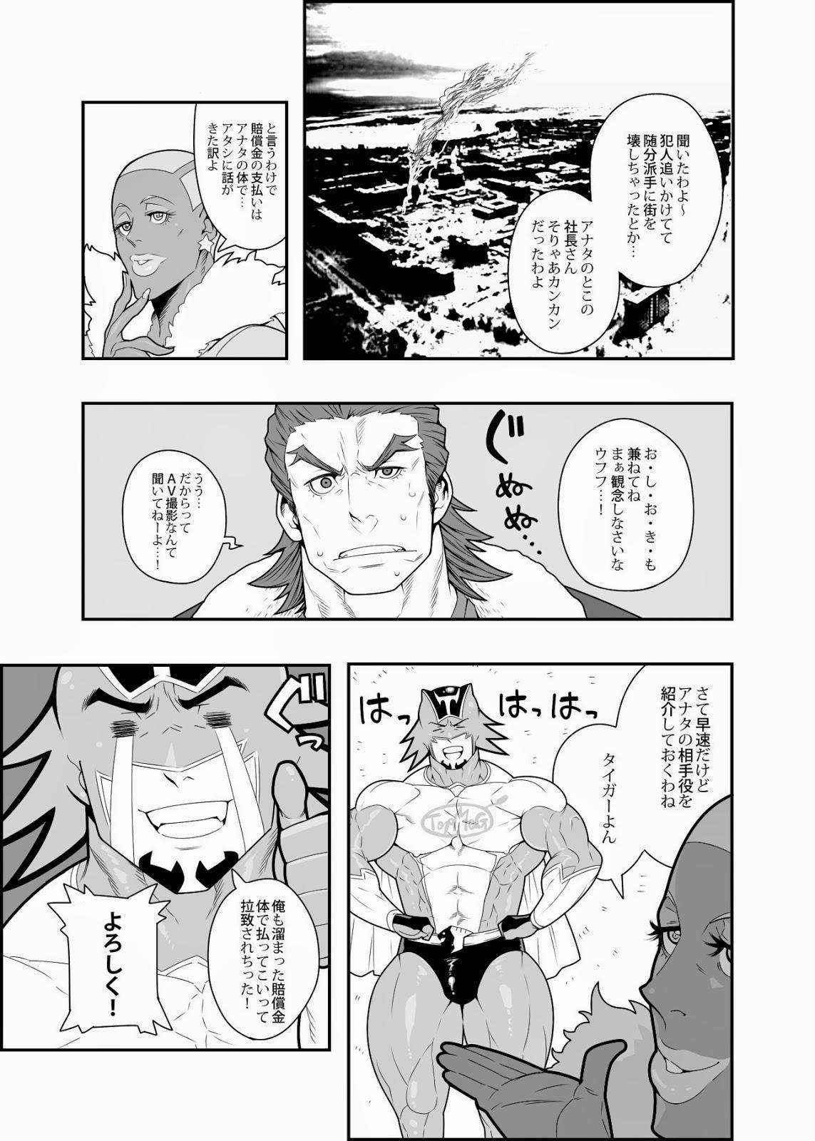 Gyuu-san no ichibanshibori 4