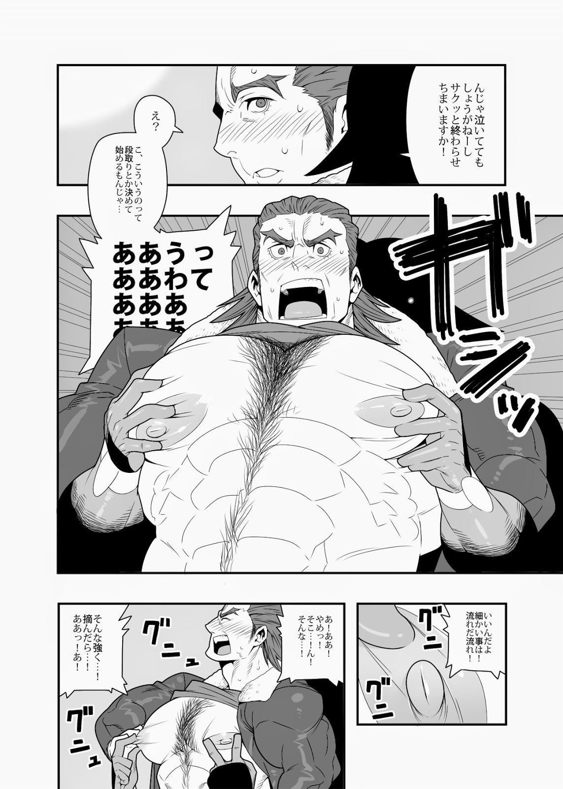 Gyuu-san no ichibanshibori 5