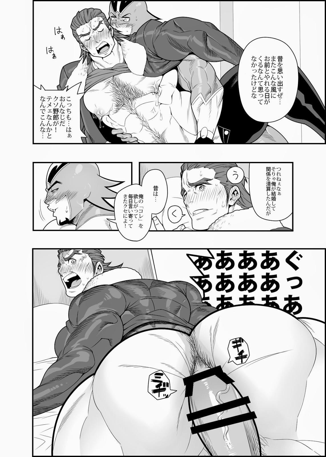 Gyuu-san no ichibanshibori 7