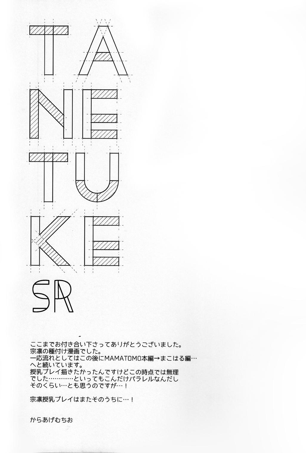 TANETUKE SR 18